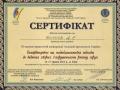 Конф-аритмологов-2013
