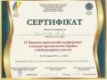 Конф-аритмологов-2014