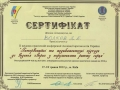 конф-аритмологов-2012-киев